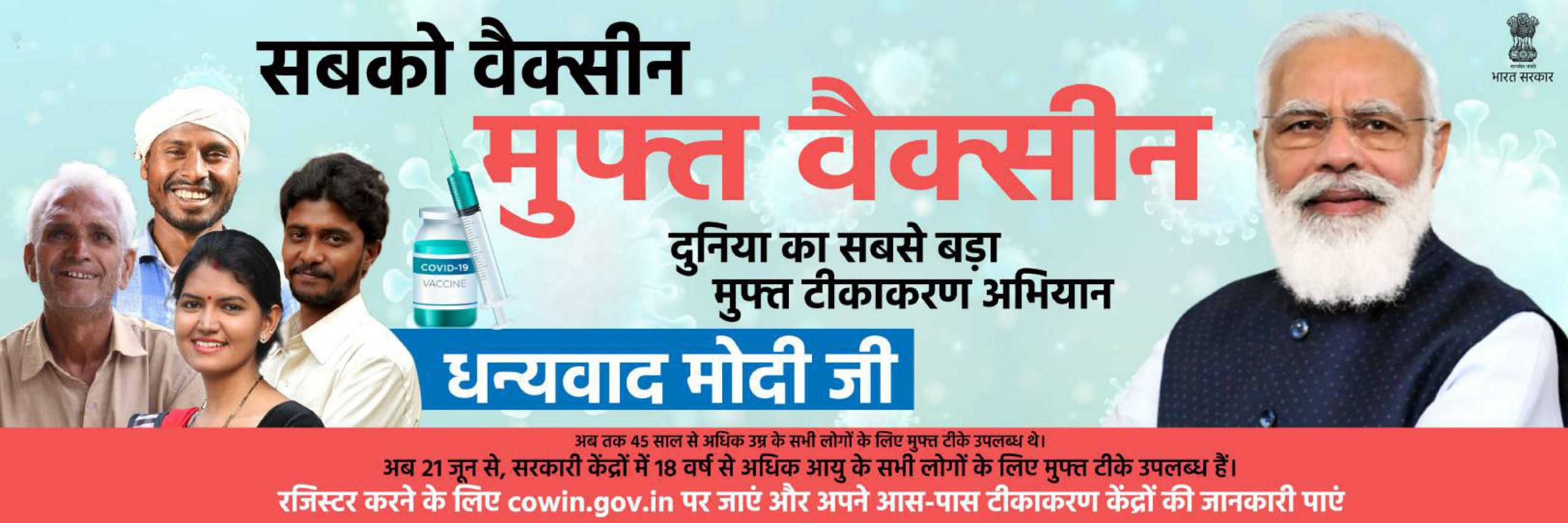 Free Vaccination hindi